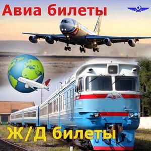 Авиа- и ж/д билеты Азова