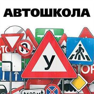 Автошколы Азова