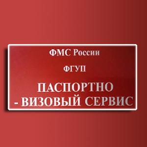 Паспортно-визовые службы Азова