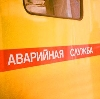 Аварийные службы в Азове