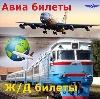 Авиа- и ж/д билеты в Азове