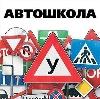 Автошколы в Азове
