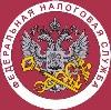 Налоговые инспекции, службы в Азове