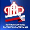 Пенсионные фонды в Азове