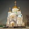 Религиозные учреждения в Азове