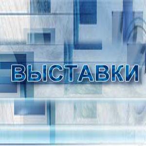Выставки Азова